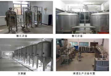 小型啤酒生產線設備