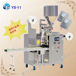 YS-11自动袋泡茶带线兼标签包装机YS-11