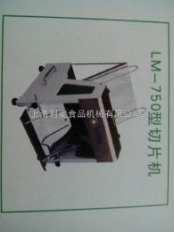 LM-750型供应面包吐司馒头配套单机切片机