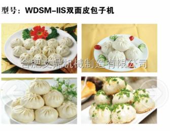 WDSM-IIS型双面皮包子机
