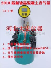 數顯含氣量測定儀CA-6數顯混凝土含氣量測定儀