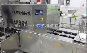 K819-MF-ZHJ-2米飯自動裝盒機