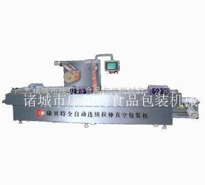 康贝特全自动连续拉伸膜真空包装机 DLZ-520