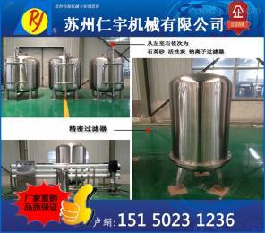 水处理全套设备  优质304不锈钢材质 精密过滤器