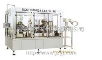 DGCF30-24-8可乐等压冲瓶、灌装、封口三合一体机