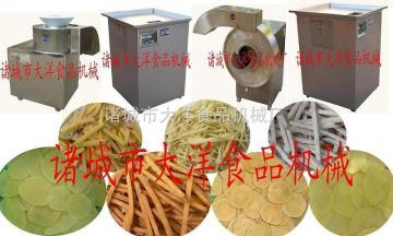 DY紅薯切條機、切片機 蔬菜切絲機濰坊諸城市大洋食品機械廠