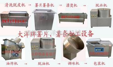 DY油炸红薯片设备-油炸地瓜条-小型薯片设备-大洋食品机械厂