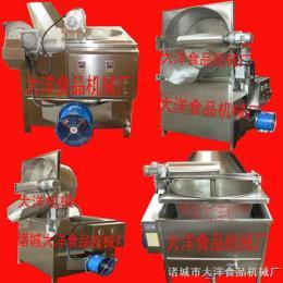 DYZ电加热自动搅拌/自动出料油炸机、油炸机械