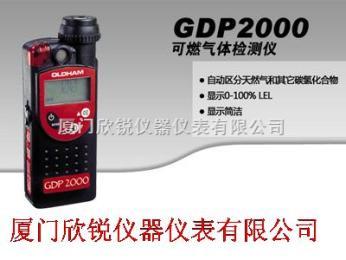 GDP2000法国奥德姆OLDHAM可燃气体检测仪GDP2000GDP2000法国奥德姆OLDHAM可燃气体检测仪GDP2000