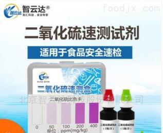 FJ-EYHL-100二氧化硫检测试剂盒 枸杞燕窝快速检测