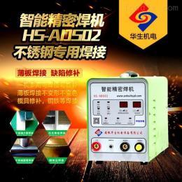 ADS02不锈钢板冷焊机