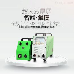 HS-ADS09自动送丝铝焊机