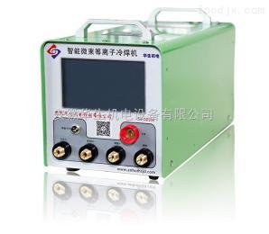 HS-ADS30智能微束等离子冷焊机HS-ADS30