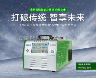 HS-ADS06高速智能冷焊机华生ADS06