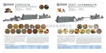 MT65/70/95系列济南美腾供应MT65/70/95系列宠物食品生产线