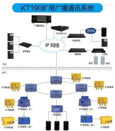 KT190煤礦廣播系統-礦用廣播通信系統