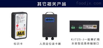 KJ725KJ725煤礦定位系統 井下精確定位管理系統