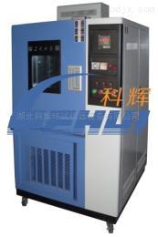 武汉科辉GDS-225高低温湿热试验箱厂家