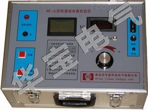 HB-JL矿用检漏继电器校验仪,矿用检漏继电器测试仪
