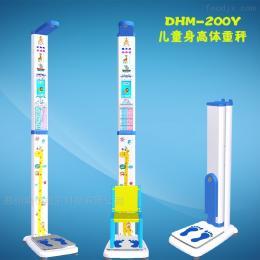 DHM-200Y幼兒園3-7歲兒童秤身高體重秤