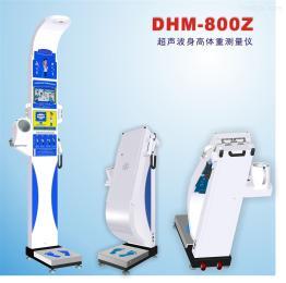 DHM-800Z公共衛生智能健康體檢一體機