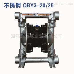 QBY-25深圳第三代不锈?#21046;?#21160;隔膜泵厂家专业工厂