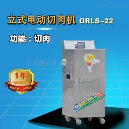 QRLS-22肉制品切割赣云牌立式电动小型22型切肉机