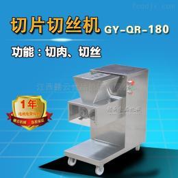 GY-QR-180切肉設備熱銷贛云牌酒店食堂工廠切片切絲機