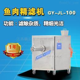 GY-JL-100贛云牌100型魚糜精濾過濾除雜質機