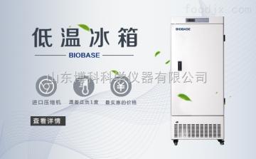 BDF-86V158-80度超低温冰箱厂家销售