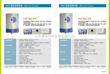 DW-86L390?#30446;?#29595;低温冰箱厂家 质量保障