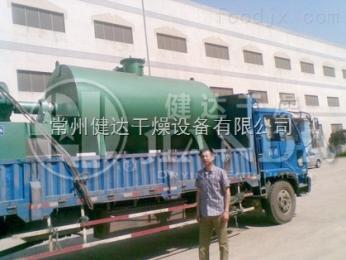 硫化黑干燥機