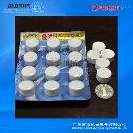 西药片中药片包装成板全自动铝塑泡罩包装机