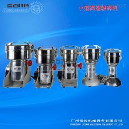 FS200S-1小型打粉机|中药粉碎机|家用粉碎机