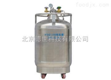 YDZ-150YDZ-150自增壓液氮罐 班德液氮罐