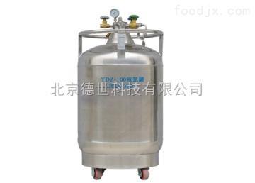 YDZ-100YDZ-100自增壓液氮罐 班德液氮罐