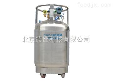 YDZ-50YDZ-50自增壓液氮罐 班德液氮罐