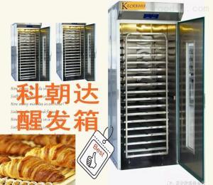 KCD-32醒發箱醒發室發酵加溫機