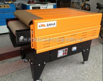 BS-4525热收缩膜收缩机