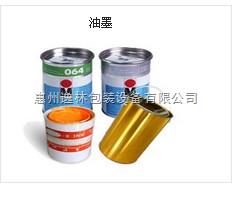 移印机惠州油墨销售,移印机油墨
