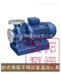 ISWHISWH型卧式单级不锈钢管道离心泵