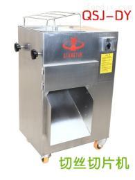 QSJ-DY祥云QSJ-DY型切肉丝机 切肉片肉丁机 肉食品加工设备