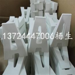 線切割展臺泡沫字母|eva雕刻裝飾logo數字字母廠家