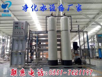BH純凈水過濾設備
