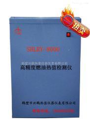 SHLRY-8000B油品燃料熱值測定儀廠家深度解析油品熱值檢測儀技術