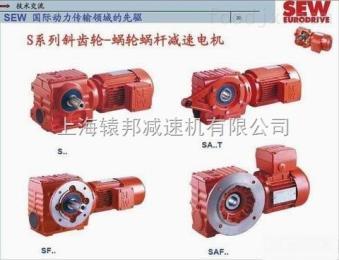 上海SEW减速机AF67DT71D4/BMG/HF/TF出售