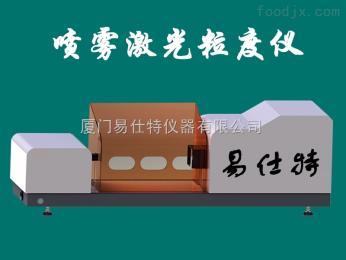 喷雾激光粒径分析仪,粉末颗粒粒度仪