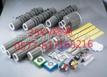 35KV全冷缩电缆终端头WLS-35/3.2三芯户外120-185平方