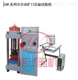 GAW金属管扩口 扩径 压扁试验机优质合作厂家