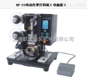 HP-23上海厂家供应  电动色带打码机   食品塑?#27927;?纸卡 打码